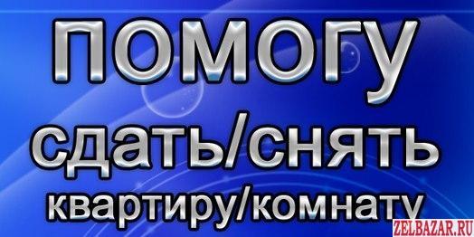 сниму срочно квартиру