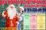 Дед Мороз и Снегурочка на Дом детям,  на корпоратив,  на праздник