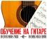 Индивидуальное обучение игре на гитаре :  Зеленоград,  Андреевка,  Голубое.