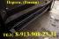 Пороги на автомобиль пластик,  металл,  Sorento Largus Mitsubishi L200 Terrano