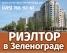 Риэлтор в Зеленограде | риэлторские услуги